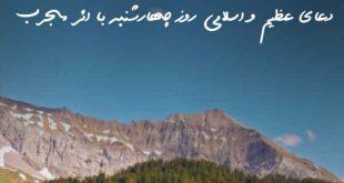 02638736706320-310x165 دعای عظیم و اسلامی روز چهارشنبه با اثر مجرب