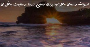 2036387602370263706873-310x165 صلوات و دعای مجرب برای رهایی از بلا و عاقبت بخیری