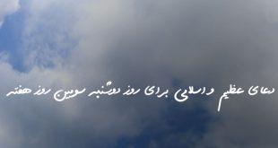 20607837863720863-310x165 دعای عظیم و اسلامی برای روز دوشنبه چهارمین روز هفته