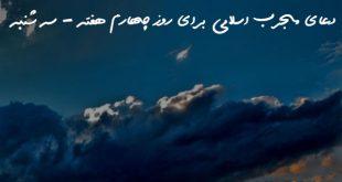 207307836207832607-310x165 دعای مجرب اسلامی برای روز چهارم هفته - سه شنبه