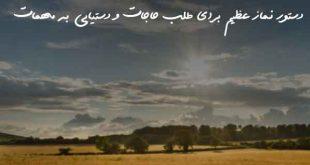 02368702676027-310x165 دستور نماز عظیم برای طلب حاجات و دستیابی به مهمات