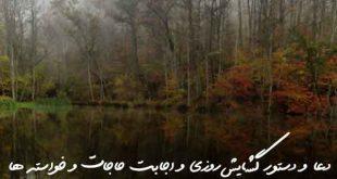 026308736702360-310x165 دعا و دستور گشایش روزی و اجابت حاجات و خواسته ها