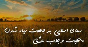 0382637802638-310x165 دعای اسلامی به جهت زیاد شدن محبت و جلب عشق