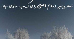 07283638602863-310x165 نماز پیامبر اسلام (ص) برای کسب روزی زیاد
