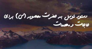 073628362073687-310x165 دستور توسل به حضرت معصومه (س) برای حاجات و مهمات