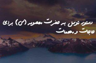 073628362073687-310x205 دستور توسل به حضرت معصومه (س) برای حاجات و مهمات