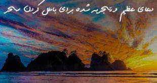 20637836027360873-310x165 دعای عظیم و تجربه شده برای باطل کردن سحر