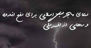 0236073860273620837-310x165 دعای مجرب اسلامی برای دفع اندوه و رهایی از افسردگی