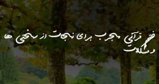 023820637280673-310x165 ختم قرآنی مجرب برای نجات از سختی ها و مشکلات
