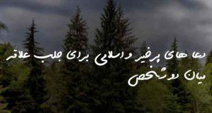 02730362067-310x165 دعا های پرخیر و اسلامی برای جلب علاقه میان دو شخص