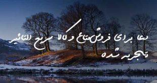 206376286372607-310x165 دعا برای فروش متاع و کالا سریع التاثیر تجربه شده