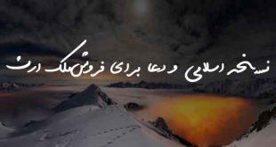 208638736207-310x165 نسخه اسلامی و دعا برای فروش ملک ارث