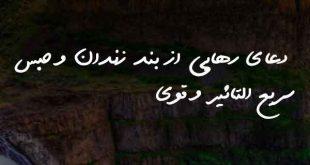 786023862073260703-310x165 دعای رهایی از بند زندان و حبس سریع التاثیر و قوی