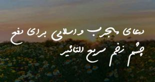 023087362073627-310x165 دعای مجرب و اسلامی برای دفع چشم زخم سریع التاثیر