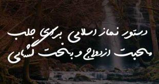 0283620362076387-310x165 دستور نماز اسلامی برای جلب محبت ازدواج و بخت گشایی