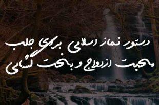 0283620362076387-310x205 دستور نماز اسلامی برای جلب محبت ازدواج و بخت گشایی