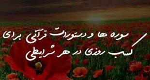 082362083672060378-310x165 سوره ها و دستورات قرآنی برای کسب روزی در هر شرایطی