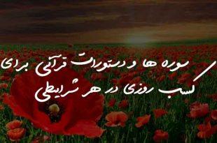 082362083672060378-310x205 سوره ها و دستورات قرآنی برای کسب روزی در هر شرایطی