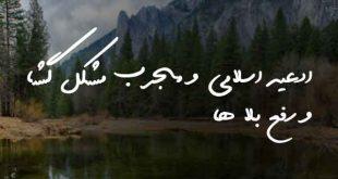 083232807-310x165 ادعیه اسلامی و مجرب مشکل گشا و رفع بلا ها