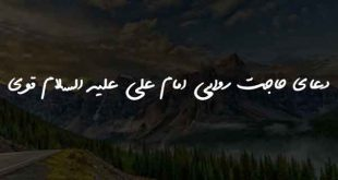 20360836203786203627-310x165 دعای حاجت روایی امام علی علیه السلام قوی