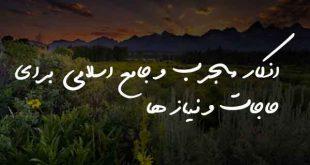 2062863278362073-310x165 اذکار مجرب و جامع اسلامی برای حاجات و نیاز ها