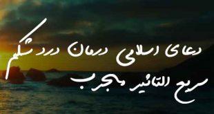 2083023620738628037-310x165 دعای اسلامی درمان درد شکم سریع التاثیر مجرب