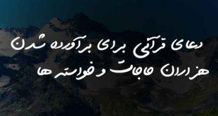 273038620736073-310x165 دعای قرآنی برای برآورده شدن هزاران حاجات و خواسته ها