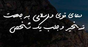 2736208362078362073-310x165 دعای قوی و اسلامی به جهت تسخیر و جلب یک شخص
