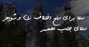 8026837067832603-310x165 دعا برای رفع اختلاف زن و شوهر - دعای جلب همسر