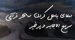 0286307836200263-310x165 دعای باطل کردن سحر قرآنی سریع الاجابه و پرخیر