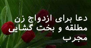 026360837-310x165 دعا برای ازدواج زن مطلقه و بخت گشایی مجرب