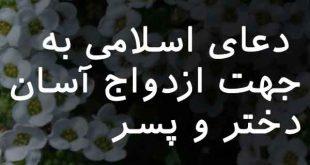 0863087360263-310x165 دعای اسلامی به جهت ازدواج آسان دختر و پسر