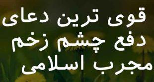 087360876302637-310x165 قوی ترین دعای دفع چشم زخم مجرب اسلامی