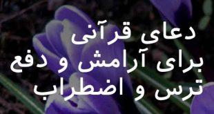 2083683620837-310x165 دعای قرآنی برای آرامش و دفع ترس و اضطراب