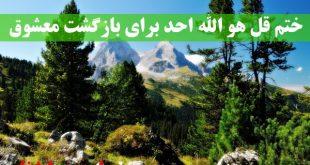 ختم-قل-هو-الله-احد-برای-بازگشت-معشوق-310x165 ختم قل هو الله احد برای بازگشت معشوق
