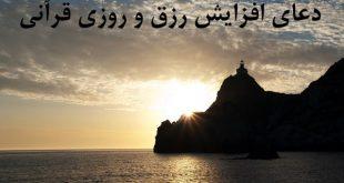 دعای-افزایش-رزق-و-روزی-قرآنی-دعای-مخصوص-دولت-و-ثروت-عظیم-310x165 دعای افزایش رزق و روزی قرآنی - دعای مخصوص دولت و ثروت عظیم