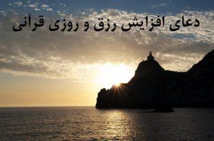 دعای-افزایش-رزق-و-روزی-قرآنی-دعای-مخصوص-دولت-و-ثروت-عظیم-310x205 دعای افزایش رزق و روزی قرآنی - دعای مخصوص دولت و ثروت عظیم