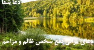 دعای-قرآنی-دفع-شخص-ظالم-و-مزاحم-و-شرور-310x165 دعای قرآنی دفع شخص ظالم و مزاحم و شرور