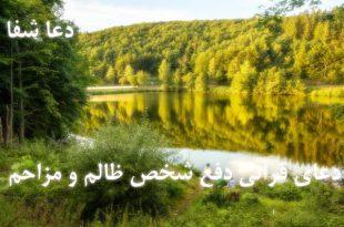 دعای-قرآنی-دفع-شخص-ظالم-و-مزاحم-و-شرور-310x205 دعای قرآنی دفع شخص ظالم و مزاحم و شرور