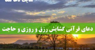 دعای-قرآنی-گشایش-رزق-و-روزی-و-برآورده-شدن-حاجت-و-خواسته-310x165 دعای قرآنی گشایش رزق و روزی و برآورده شدن حاجت و خواسته