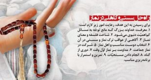 دعا-برای-رفع-کسلی-و-بی-حالی-و-سستی-و-تنبلی-و-خستگی-310x165 دعا برای رفع بی حالی و کسلی و سستی و تنبلی و خستگی