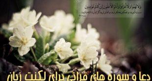 1-136-1-310x165 دعا و سوره های قرانی برای لکنت زبان