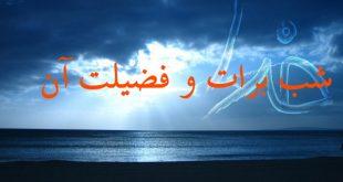 1-2-2-310x165 شب برات و فضیلت آن