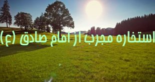 1-2-310x165 استخاره مجرب از امام صادق (ع)