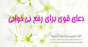 1-43-310x165 دعای قوی برای رفع بی خوابی