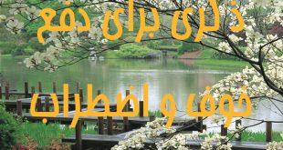 a6wqoih4-1-310x165 ذکر برای دفع خوف و اضطراب