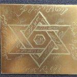 photo_2020-02-14_22-21-24-150x150 انگشتر و گردنبند ستاره سلیمان معروف به اکسیر اعظم