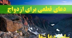 دعاي-قطعي-براي-ازدواج-310x165 دعای قطعی برای ازدواج سریع و موفق دختران