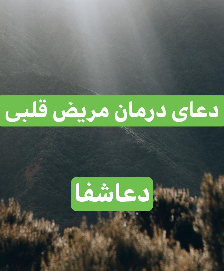 04F9E47C-0110-4BEC-A05E-5E538D0EEE81 دعای درمان مریض قلبی - دعای شفای بیماران قلبی در قرآن