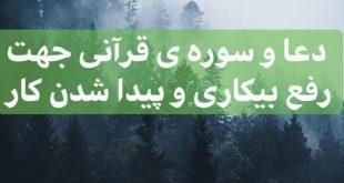 AE06912D-5512-429F-B41B-E87516E73DAD-310x165 دعای پیدا شدن کار - دعا وسوره قرآنی جهت رفع بیکاری